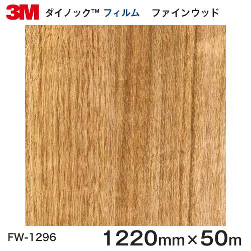 ダイノックシート<3M><ダイノック>フィルム 木目シート Finewood ファインウッド アッシュ 板柾 FW-1296 原反巾 1220mm 1巻(50m)