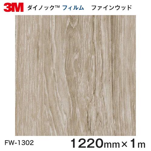 ダイノックシート<3M><ダイノック>フィルム 木目シート Finewood ファインウッド チーク 板柾 FW-1302 原反巾 1220mm ×1m