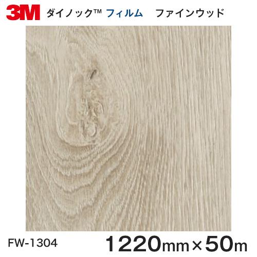 ダイノックシート<3M><ダイノック>フィルム 木目シート Finewood ファインウッド オーク 板目 FW-1304 原反巾 1220mm 1巻(50m)