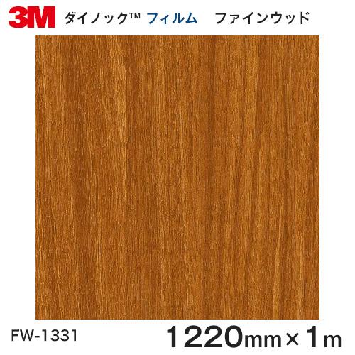 ダイノックシート<3M><ダイノック>フィルム 木目シート Finewood ファインウッド ウォールナット 板目 FW-1331 原反巾 1220mm ×1m