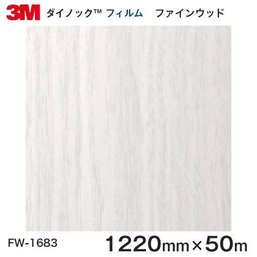 ダイノックシート<3M><ダイノック>フィルム 木目シート Finewood ファインウッド ウォールナット 板柾 FW-1683 原反巾 1220mm 1巻(50m)