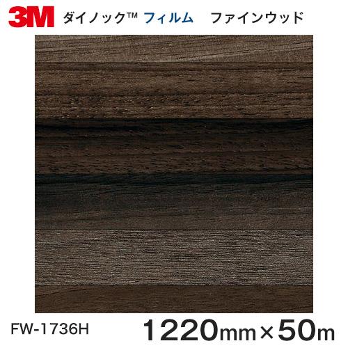 ダイノックシート<3M><ダイノック>フィルム 木目シート Finewood ファインウッド ウォールナット ブロック FW-1736H 原反巾 1220mm 1巻(50m)
