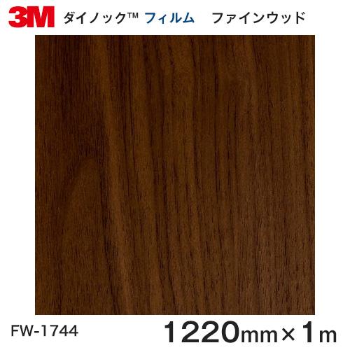 ダイノックシート<3M><ダイノック>フィルム 木目シート Finewood ファインウッド ウォールナット 板目 FW-1744 原反巾 1220mm ×1m