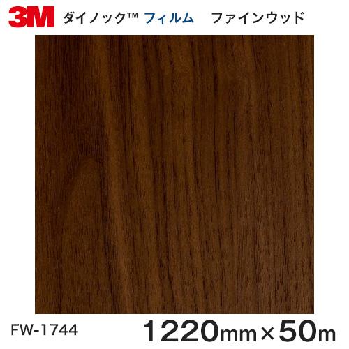 ダイノックシート<3M><ダイノック>フィルム 木目シート Finewood ファインウッド ウォールナット 板目 FW-1744 原反巾 1220mm 1巻(50m)