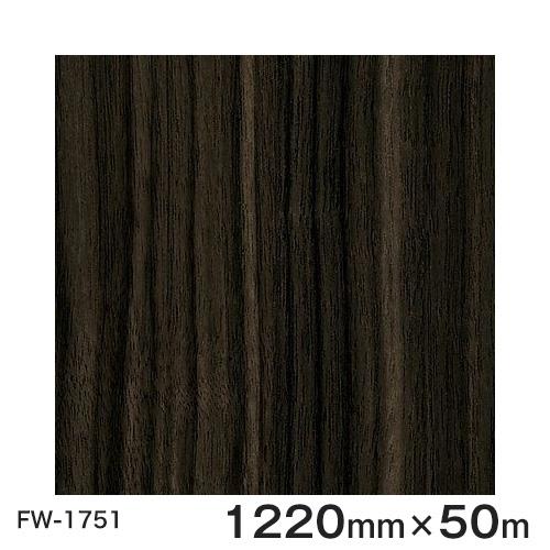 ダイノックシート<3M><ダイノック>フィルム 木目シート Finewood ファインウッド ウォールナット 板柾 FW-1751 原反巾 1220mm 1巻(50m)