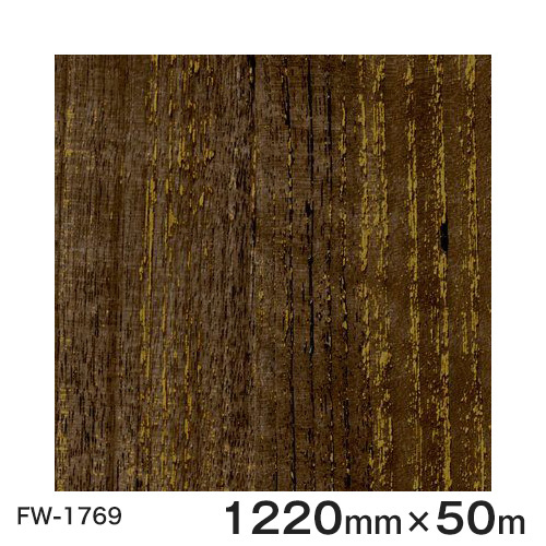 ダイノックシート<3M><ダイノック>フィルム 木目シート Finewood ファインウッド ウォールナット 柾目 FW-1769 原反巾 1220mm 1巻(50m)