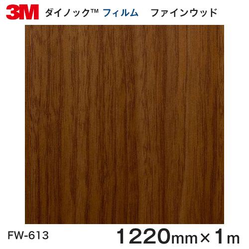 日本最大級 ダイノックシート<3M><ダイノック>フィルム 木目シート Finewood Finewood ファインウッド ウォールナット 板柾 1220mm FW-613 木目シート 原反巾 1220mm ×1m, etsuka international:099dbd9b --- beauty100.xyz