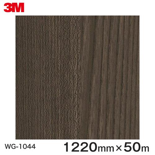 ダイノックシート<3M><ダイノック>フィルム 木目シート Wood Grain ウッドグレイン エルム 板柾 WG-1044 原反巾 1220mm 1巻(50m)