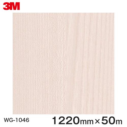 ダイノックシート<3M><ダイノック>フィルム 木目シート Wood Grain ウッドグレイン エルム 板柾 WG-1046 原反巾 1220mm 1巻(50m)