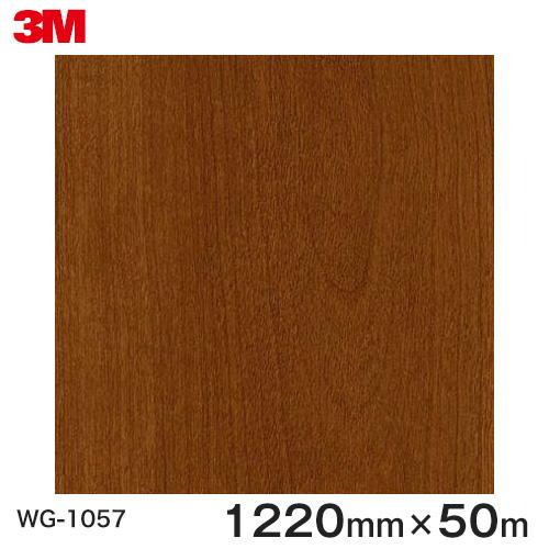 ダイノックシート<3M><ダイノック>フィルム 木目シート Wood Grain ウッドグレイン チェリー 板目 WG-1057 原反巾 1220mm 1巻(50m)