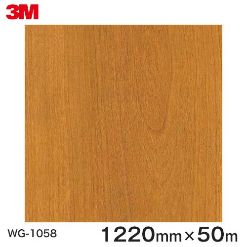 ダイノックシート<3M><ダイノック>フィルム 木目シート Wood Grain ウッドグレイン チェリー 板目 WG-1058 原反巾 1220mm 1巻(50m)