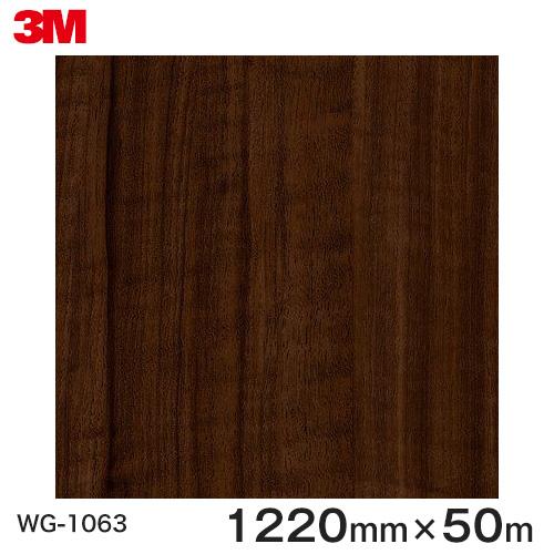 ダイノックシート<3M><ダイノック>フィルム 木目シート Wood Grain ウッドグレイン ヒッコリー 板柾 WG-1063 原反巾 1220mm 1巻(50m)