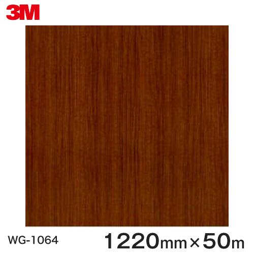 ダイノックシート<3M><ダイノック>フィルム 木目シート Wood Grain ウッドグレイン ヒッコリー 板柾 WG-1064 原反巾 1220mm 1巻(50m)