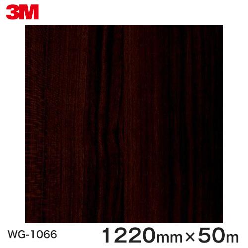 ダイノックシート<3M><ダイノック>フィルム 木目シート Wood Grain ウッドグレイン プラム 板柾 WG-1066 原反巾 1220mm 1巻(50m)