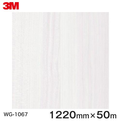 ダイノックシート<3M><ダイノック>フィルム 木目シート Wood Grain ウッドグレイン プラム 板柾 WG-1067 原反巾 1220mm 1巻(50m)