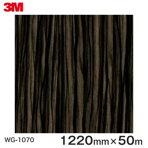 ダイノックシート<3M><ダイノック>フィルム 木目シート Wood Grain ウッドグレイン エボニー/コクタン 柾目 WG-1070 原反巾 1220mm 1巻(50m)