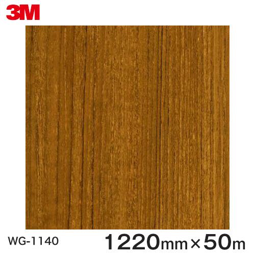 ダイノックシート<3M><ダイノック>フィルム 木目シート Wood Grain ウッドグレイン チーク 板柾 WG-1140 原反巾 1220mm 1巻(50m)