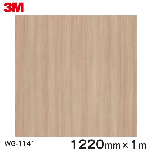 壁 ドアなどの内装 外装 リフォームに DI-NOC dinoc ダイノック粘着シート 新品未使用 贈答品 ダイノックシート 3M ダイノック フィルム Grain Wood WG-1141 チーク ×1m 木目シート 1220mm 原反巾 ウッドグレイン 板柾