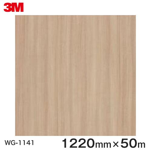 ダイノックシート<3M><ダイノック>フィルム 木目シート Wood Grain ウッドグレイン チーク 板柾 WG-1141 原反巾 1220mm 1巻(50m)
