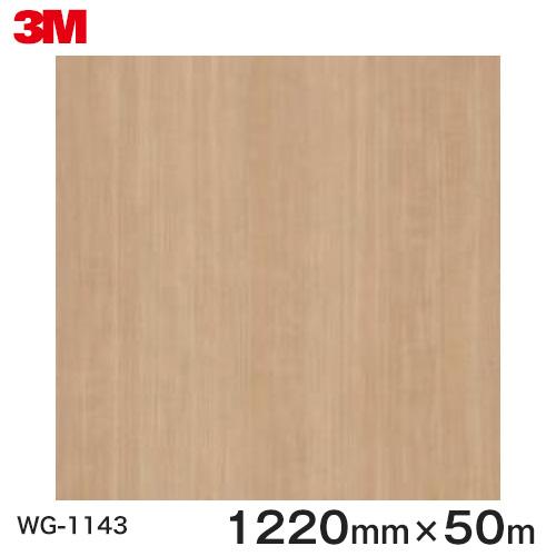 ダイノックシート<3M><ダイノック>フィルム 木目シート Wood Grain ウッドグレイン アッシュ 柾目 WG-1143 原反巾 1220mm 1巻(50m)