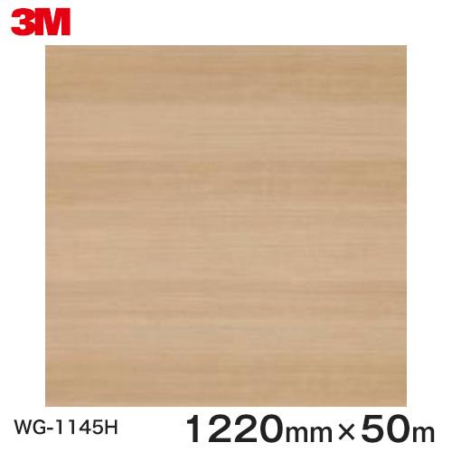 ダイノックシート<3M><ダイノック>フィルム 木目シート Wood Grain ウッドグレイン アッシュ 〈横〉柾目 WG-1145H 原反巾 1220mm 1巻(50m)
