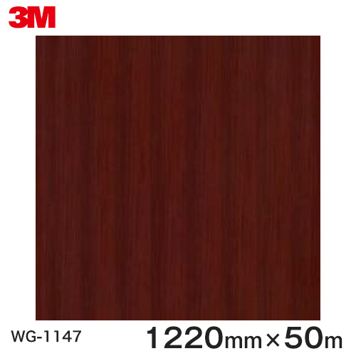 ダイノックシート<3M><ダイノック>フィルム 木目シート Wood Grain ウッドグレイン カリン 柾目 WG-1147 原反巾 1220mm 1巻(50m)
