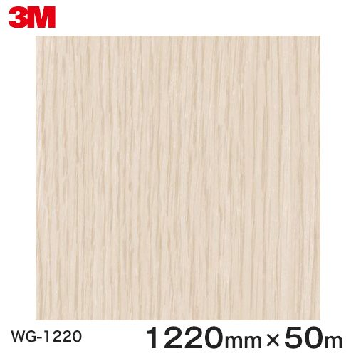 ダイノックシート<3M><ダイノック>フィルム 木目シート Wood Grain ウッドグレイン オーク 柾目 WG-1220 原反巾 1220mm 1巻(50m)