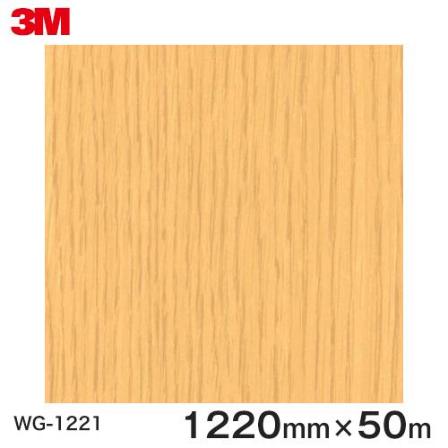 ダイノックシート<3M><ダイノック>フィルム 木目シート Wood Grain ウッドグレイン オーク 柾目 WG-1221 原反巾 1220mm 1巻(50m)
