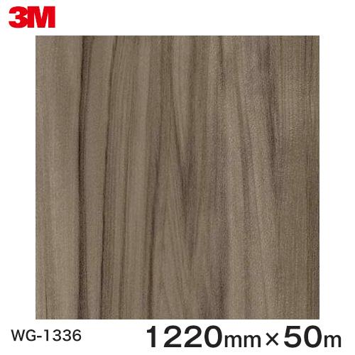 ダイノックシート<3M><ダイノック>フィルム 木目シート Wood Grain ウッドグレイン ティネオ 柾目 WG-1336 原反巾 1220mm 1巻(50m)
