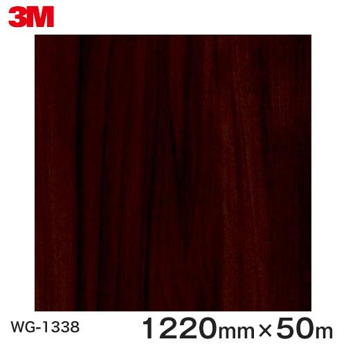 ダイノックシート<3M><ダイノック>フィルム 木目シート Wood Grain ウッドグレイン ティネオ 柾目 WG-1338 原反巾 1220mm 1巻(50m)