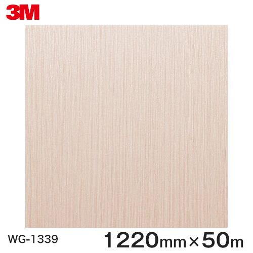 ダイノックシート<3M><ダイノック>フィルム 木目シート Wood Grain ウッドグレイン オーク 柾目 WG-1339 原反巾 1220mm 1巻(50m)