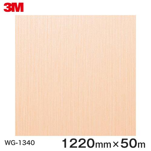 ダイノックシート<3M><ダイノック>フィルム 木目シート Wood Grain ウッドグレイン オーク 柾目 WG-1340 原反巾 1220mm 1巻(50m)