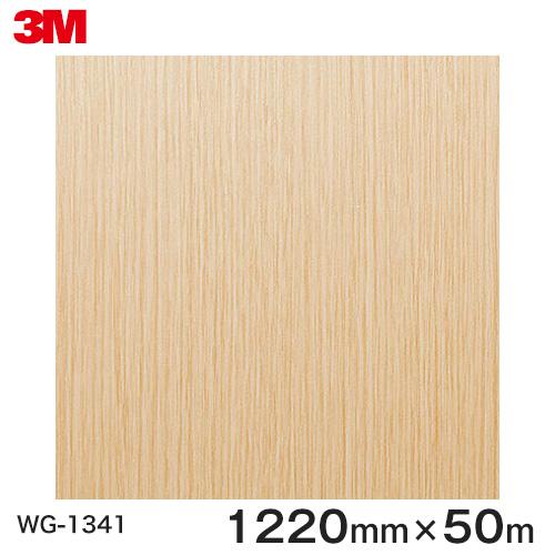 ダイノックシート<3M><ダイノック>フィルム 木目シート Wood Grain ウッドグレイン オーク 柾目 WG-1341 原反巾 1220mm 1巻(50m)