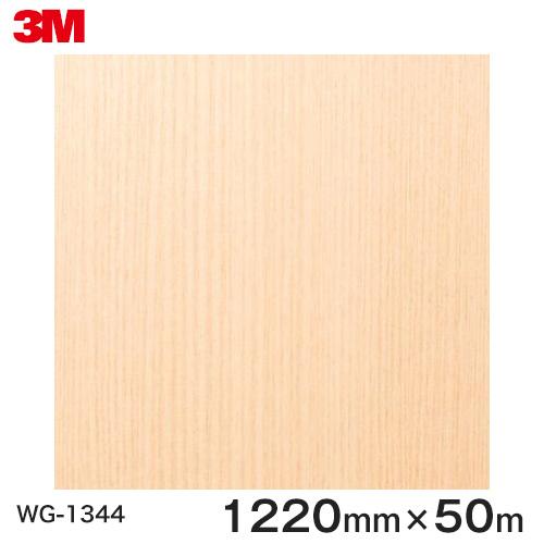 ダイノックシート<3M><ダイノック>フィルム 木目シート Wood Grain ウッドグレイン アッシュ 柾目 WG-1344 原反巾 1220mm 1巻(50m)