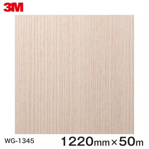ダイノックシート<3M><ダイノック>フィルム 木目シート Wood Grain ウッドグレイン アッシュ 柾目 WG-1345 原反巾 1220mm 1巻(50m)