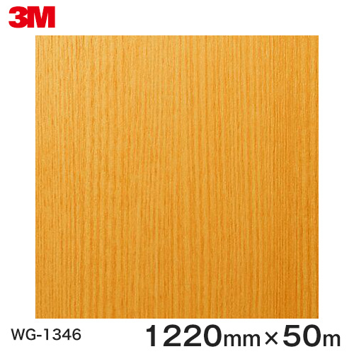 ダイノックシート<3M><ダイノック>フィルム 木目シート Wood Grain ウッドグレイン アッシュ 柾目 WG-1346 原反巾 1220mm 1巻(50m)