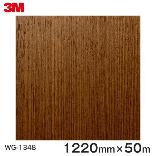 ダイノックシート<3M><ダイノック>フィルム 木目シート Wood Grain ウッドグレイン アッシュ 柾目 WG-1348 原反巾 1220mm 1巻(50m)