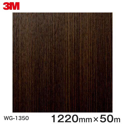 ダイノックシート<3M><ダイノック>フィルム 木目シート Wood Grain ウッドグレイン アッシュ 柾目 WG-1350 原反巾 1220mm 1巻(50m)