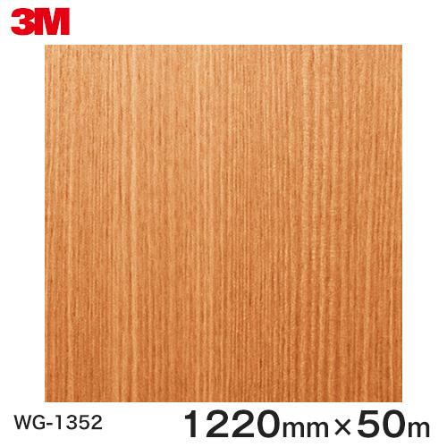 ダイノックシート<3M><ダイノック>フィルム 木目シート Wood Grain ウッドグレイン アッシュ 柾目 WG-1352 原反巾 1220mm 1巻(50m)