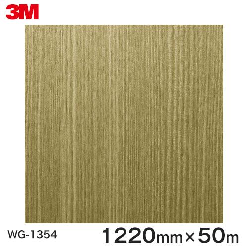 壁、ドアなどの内装、外装、リフォームに!/DI-NOC dinoc ダイノック粘着シート ダイノックシート<3M><ダイノック>フィルム 木目シート Wood Grain ウッドグレイン アッシュ 柾目 WG-1354 原反巾 1220mm 1巻(50m)
