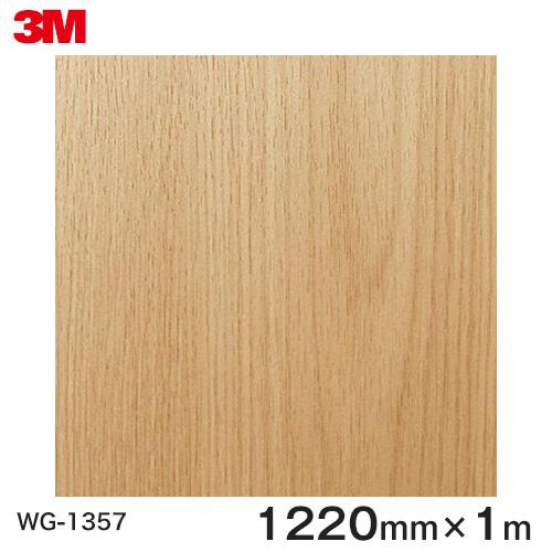 ダイノックシート<3M><ダイノック>フィルム 木目シート Wood Grain ウッドグレイン オーク 板目 WG-1357 原反巾