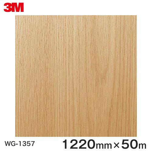 ダイノックシート<3M><ダイノック>フィルム 木目シート Wood Grain ウッドグレイン オーク 板目 WG-1357 原反巾 1220mm 1巻(50m)