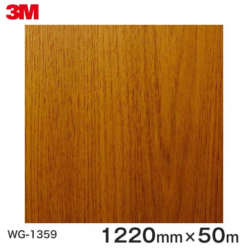 ダイノックシート<3M><ダイノック>フィルム 木目シート Wood Grain ウッドグレイン オーク 板目 WG-1359 原反巾 1220mm 1巻(50m)
