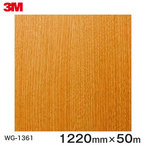 ダイノックシート<3M><ダイノック>フィルム 木目シート Wood Grain ウッドグレイン チェリー 柾目 WG-1361 原反巾 1220mm 1巻(50m)