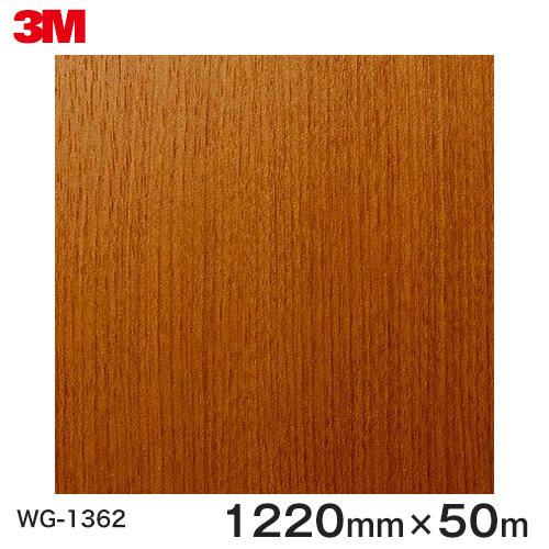 ダイノックシート<3M><ダイノック>フィルム 木目シート Wood Grain ウッドグレイン チェリー 柾目 WG-1362 原反巾 1220mm 1巻(50m)