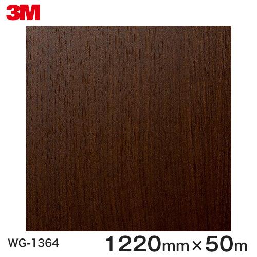 ダイノックシート<3M><ダイノック>フィルム 木目シート Wood Grain ウッドグレイン チェリー 柾目 WG-1364 原反巾 1220mm 1巻(50m)