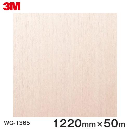 ダイノックシート<3M><ダイノック>フィルム 木目シート Wood Grain ウッドグレイン ウォールナット 板柾 WG-1365 原反巾 1220mm 1巻(50m)