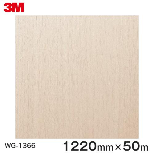 ダイノックシート<3M><ダイノック>フィルム 木目シート Wood Grain ウッドグレイン ウォールナット 板柾 WG-1366 原反巾 1220mm 1巻(50m)