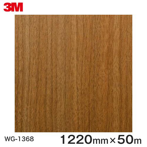 ダイノックシート<3M><ダイノック>フィルム 木目シート Wood Grain ウッドグレイン ウォールナット 板柾 WG-1368 原反巾 1220mm 1巻(50m)