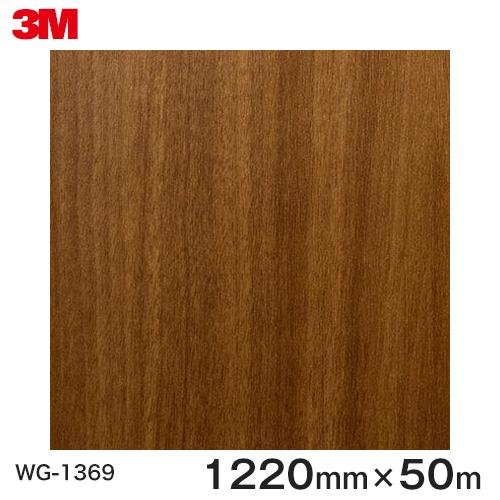 ダイノックシート<3M><ダイノック>フィルム 木目シート Wood Grain ウッドグレイン ウォールナット 板柾 WG-1369 原反巾 1220mm 1巻(50m)